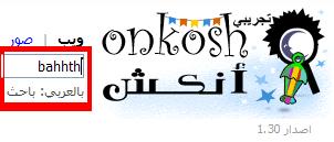 onkosh-ar.png